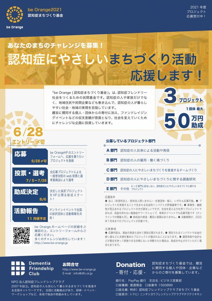 助成プロジェクト応募受付中!