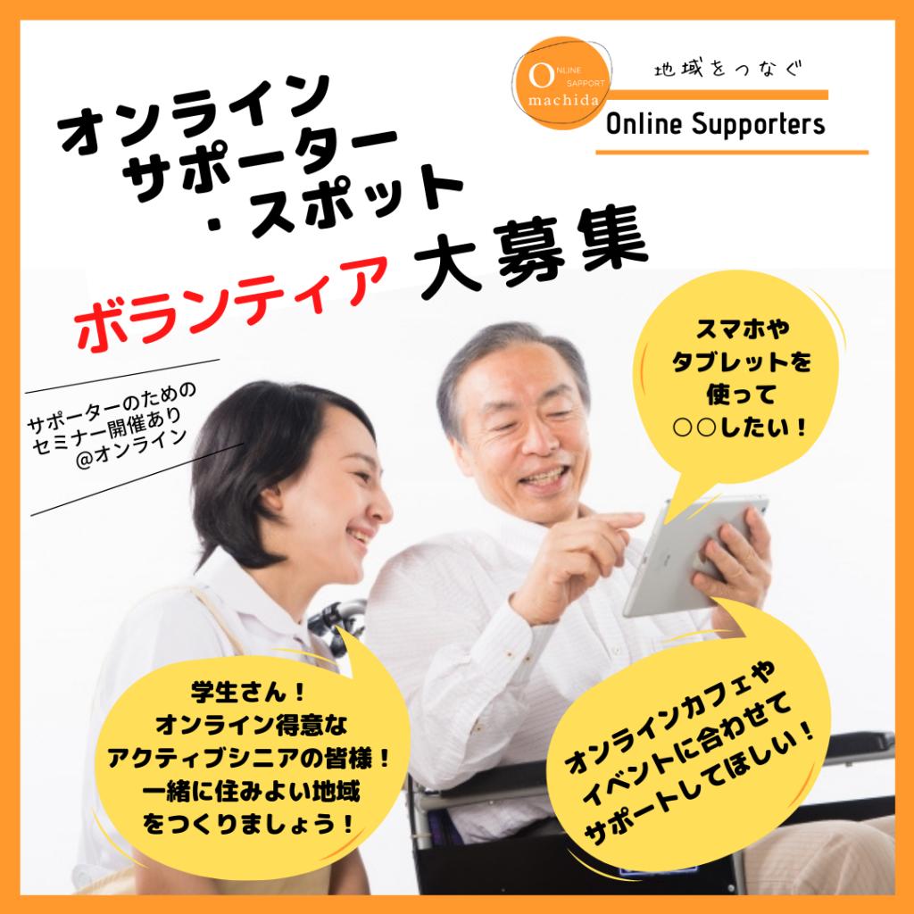 be Orange2021web投票